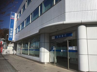 筑波銀行.JPG